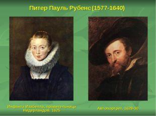 Питер Пауль Рубенс (1577-1640) Инфанта Изабелла, правительница Нидерландов. 1