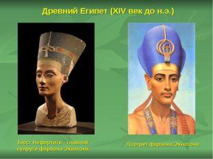 Древний Египет (XIV век до н.э.) Бюст Нефертити - главной супруги фараона Эхн