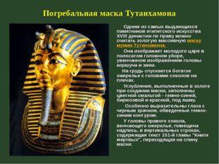Одним из самых выдающихся памятников египетского искусства XVIII династии по
