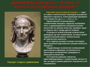Древний Рим (I век до н.э. – IV век н.э.) Римский скульптурный портрет Римск