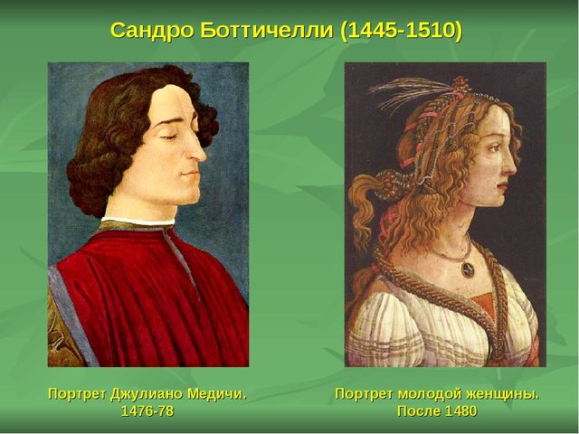 Сандро Боттичелли (1445-1510) Портрет Джулиано Медичи. 1476-78 Портрет молодо...