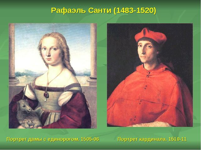 Рафаэль Санти (1483-1520) Портрет дамы с единорогом. 1505-06 Портрет кардинал...
