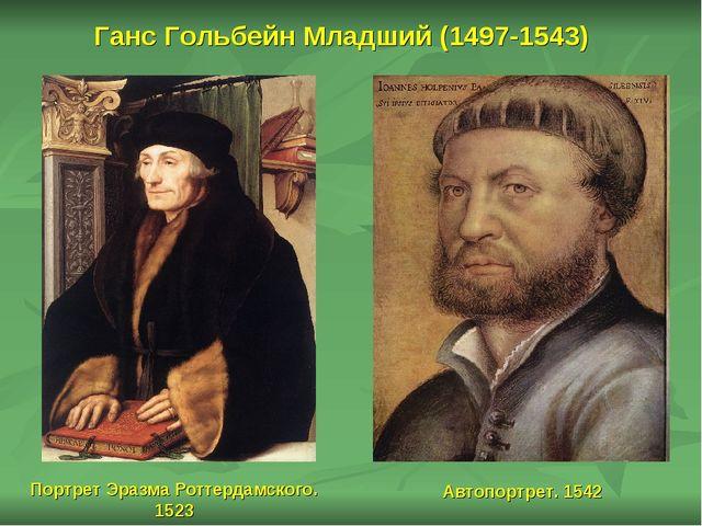 Ганс Гольбейн Младший (1497-1543) Портрет Эразма Роттердамского. 1523 Автопор...