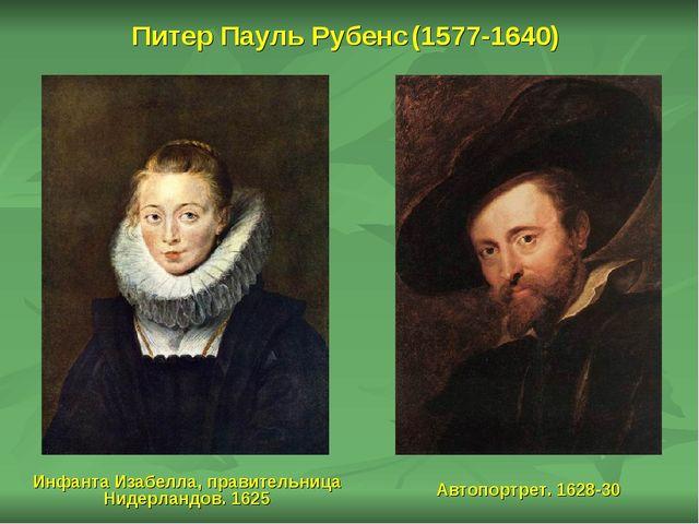 Питер Пауль Рубенс (1577-1640) Инфанта Изабелла, правительница Нидерландов. 1...