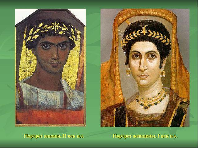 Портрет юноши. II век н.э. Портрет женщины. I век н.э.
