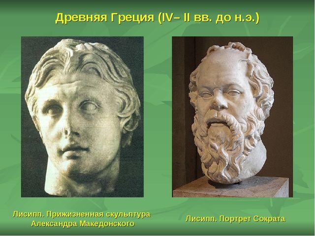 Древняя Греция (IV– II вв. до н.э.) Лисипп. Прижизненная скульптура Александр...