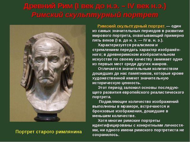 Древний Рим (I век до н.э. – IV век н.э.) Римский скульптурный портрет Римск...