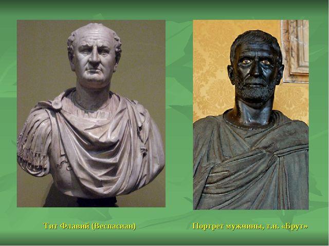 Тит Флавий (Веспасиан) Портрет мужчины, т.н. «Брут»