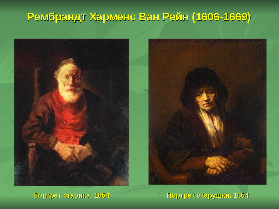 Рембрандт Харменс Ван Рейн (1606-1669) Портрет старика. 1654 Портрет старушки...
