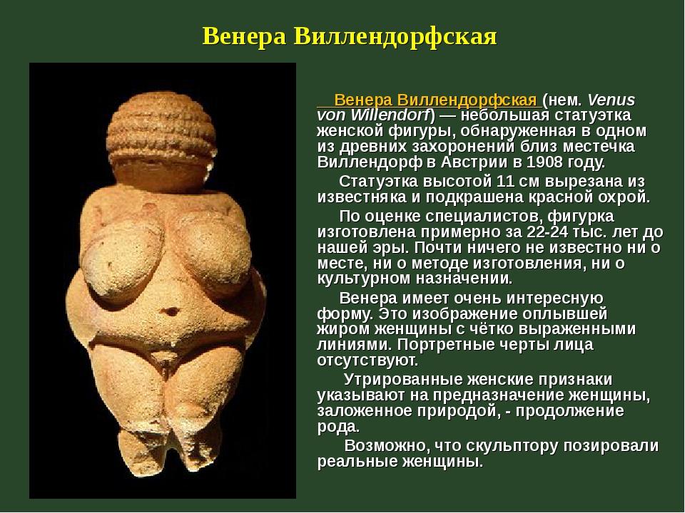 Венера Виллендорфская (нем. Venus von Willendorf)— небольшая статуэтка женс...