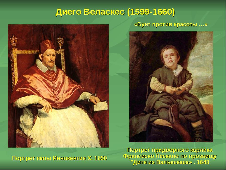 Диего Веласкес (1599-1660) Портрет папы Иннокентия X. 1650 Портрет придворног...