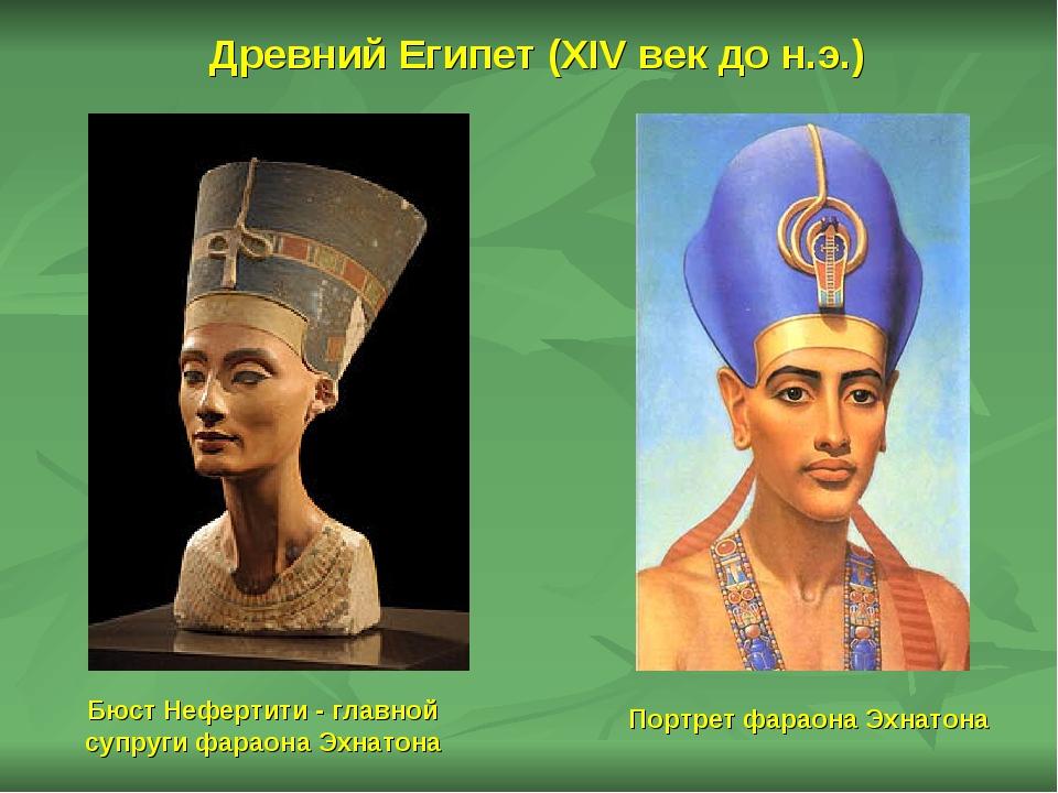 Древний Египет (XIV век до н.э.) Бюст Нефертити - главной супруги фараона Эхн...