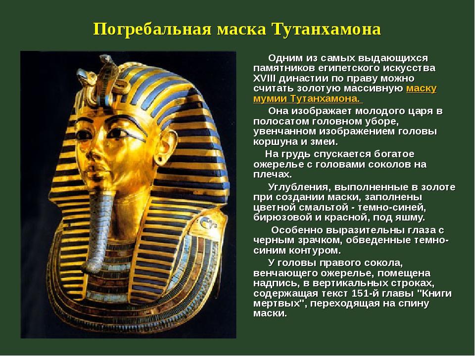 Одним из самых выдающихся памятников египетского искусства XVIII династии по...