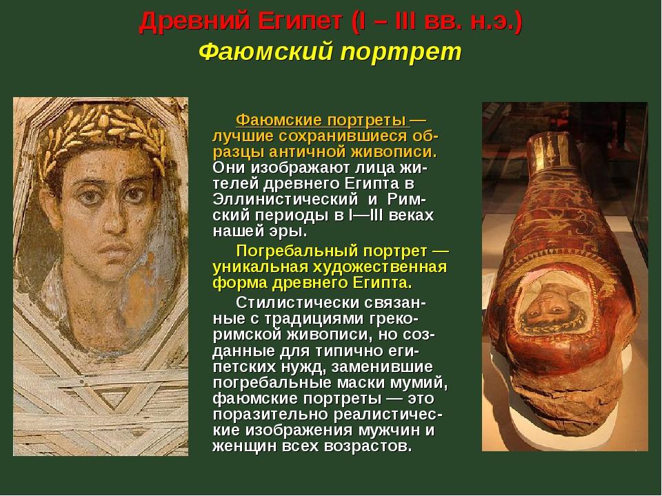 Фаюмские портреты — лучшие сохранившиеся об-разцы античной живописи. Они изо...
