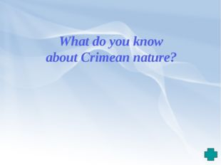 What do you know about Crimean nature?