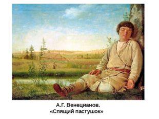 А.Г. Венецианов. «Спящий пастушок» Впервые образ русской природы появился в т