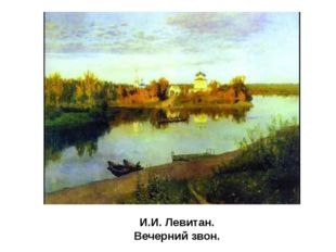 И.И. Левитан. Вечерний звон. Первый период творчества художника проходил в ос