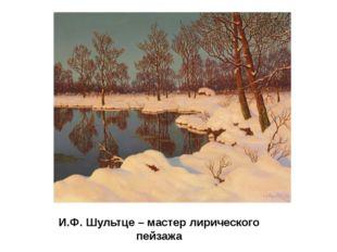 И.Ф. Шультце – мастер лирического пейзажа С середины XIX в. начался расцвет р