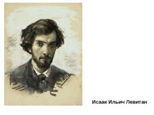 Исаак Ильич Левитан Самый проникновенный русский художник-пейзажист, несомнен