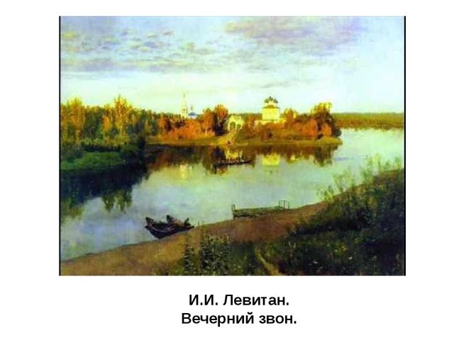 И.И. Левитан. Вечерний звон. Первый период творчества художника проходил в ос...
