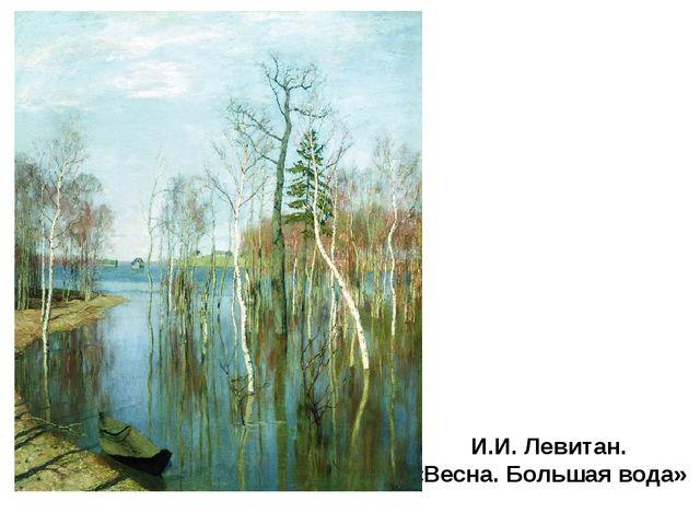 И.И. Левитан. «Весна. Большая вода» Отрадное приятие природы и взволнованност...