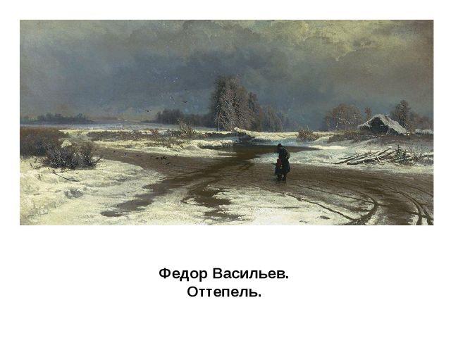 Федор Васильев. Оттепель. Замечательный художник-пейзажист Федор Васильев про...