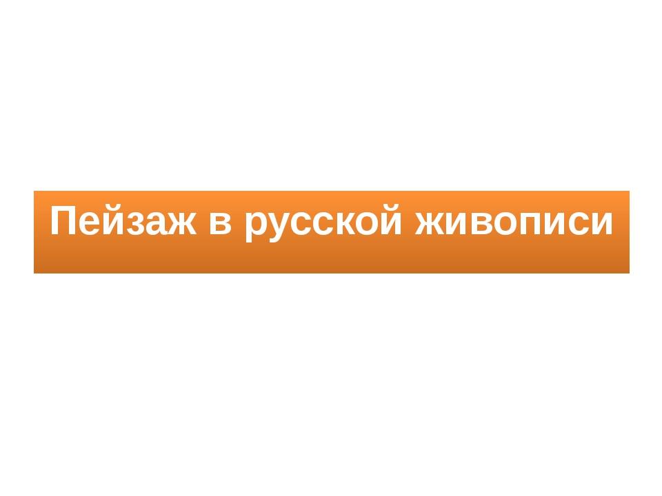 Пейзаж в русской живописи Пейзаж в русском искусстве начал зарождаться с нача...