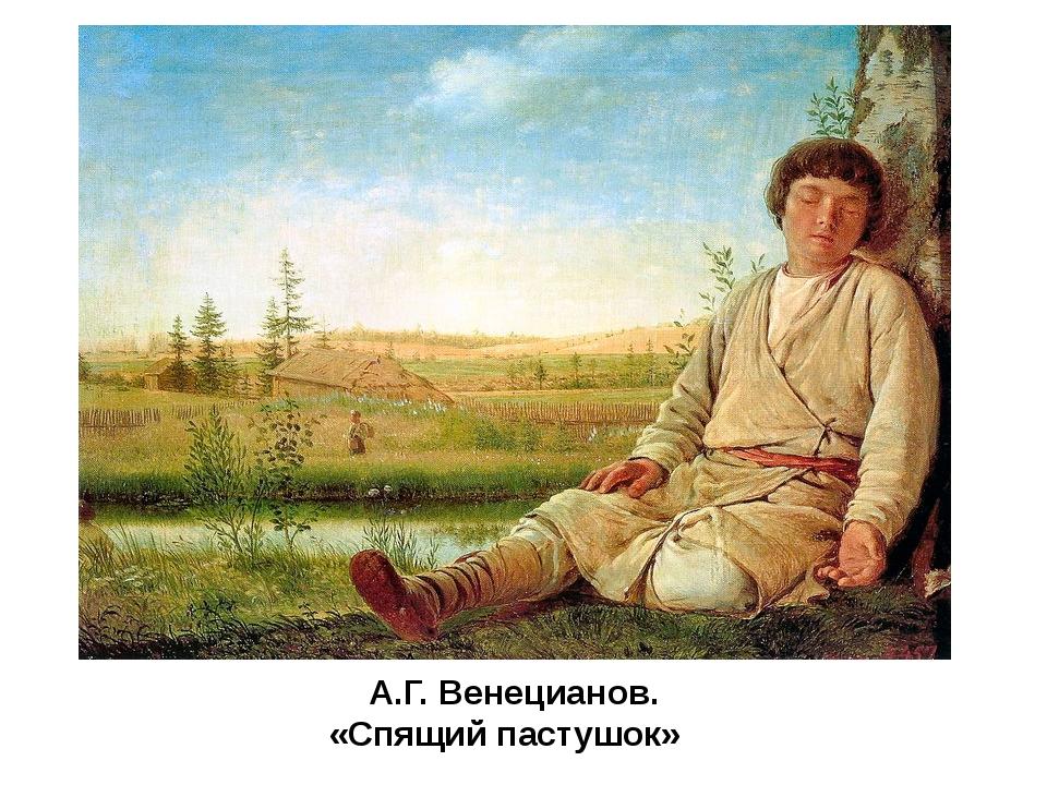 А.Г. Венецианов. «Спящий пастушок» Впервые образ русской природы появился в т...