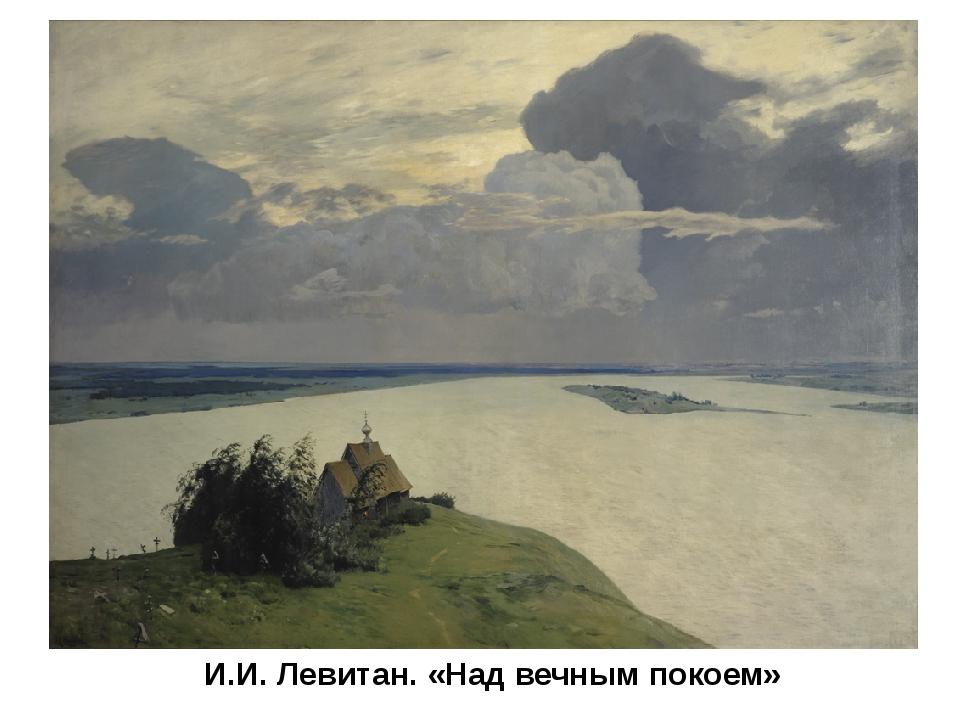 И.И. Левитан. «Над вечным покоем» Самое масштабное произведение Левитана - «Н...