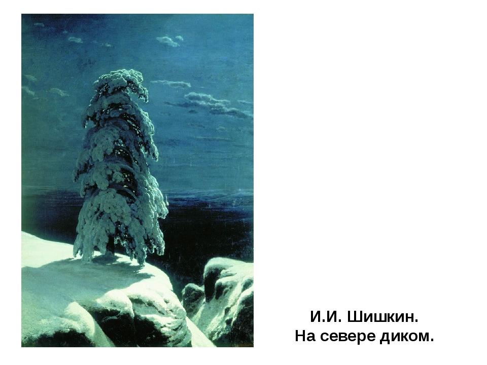 И.И. Шишкин. На севере диком. В приволье картин Шишкина огромная сила жизнеут...