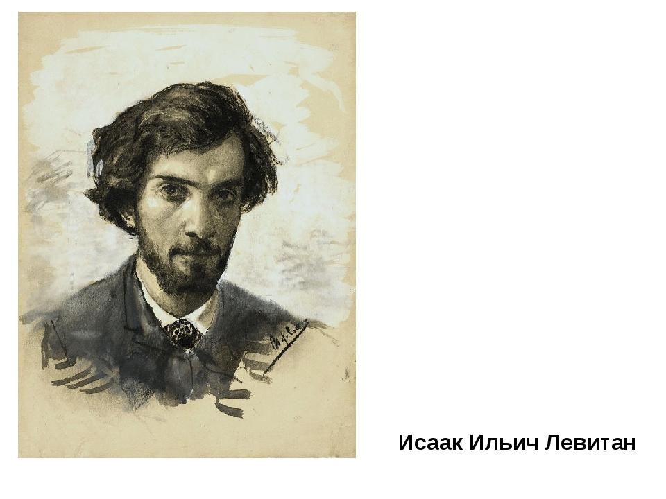 Исаак Ильич Левитан Самый проникновенный русский художник-пейзажист, несомнен...
