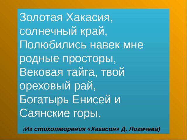 Золотая Хакасия, солнечный край, Полюбились навек мне родные просторы, Векова...