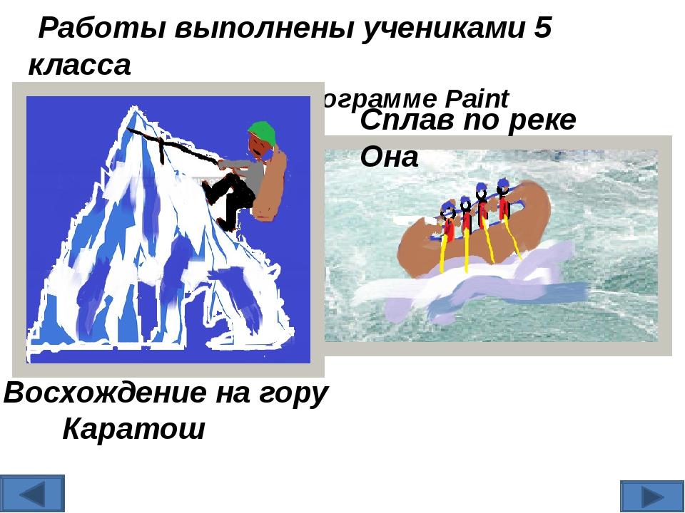 Работы выполнены учениками 5 класса в программе Paint Сплав по реке Она Восх...