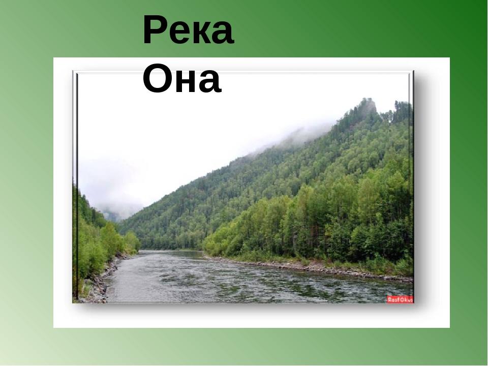 Река Она