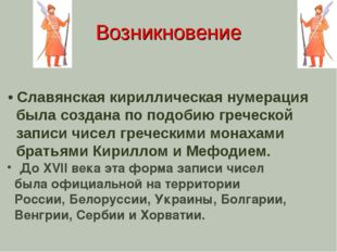 Возникновение • Славянская кириллическая нумерация была создана по подобию гр