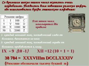 = 9 (10 -1) =12 (10 + 1 + 1) Со временем такие записи чисел оказались очень