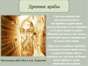 Древние арабы Система индийских математиков была воспринята арабскими математ