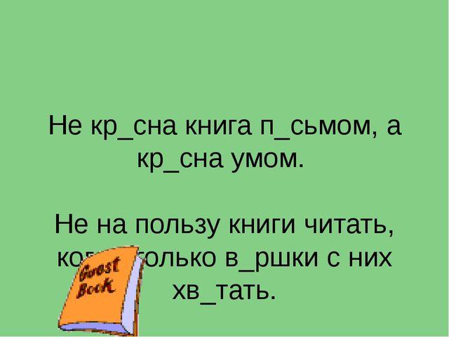 Не кр_сна книга п_сьмом, а кр_сна умом. Не на пользу книги читать, когда толь...