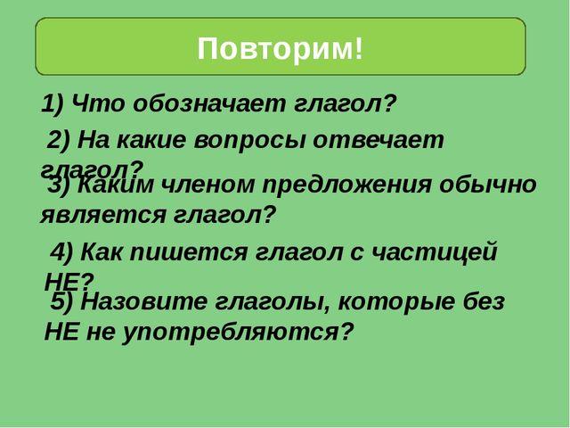 1) Что обозначает глагол? Повторим! 2) На какие вопросы отвечает глагол? 3)...