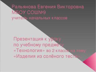 Ральянова Евгения Викторовна МБОУ СОШ№9 учитель начальных классов Презентация