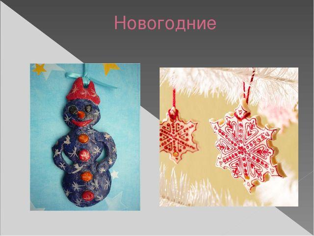 Новогодние