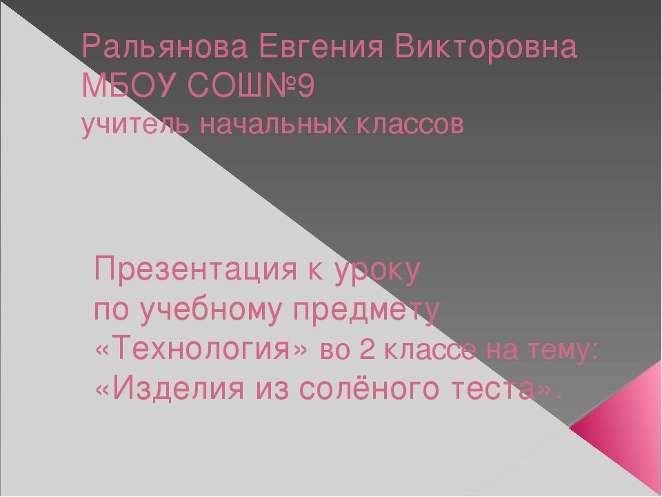 Ральянова Евгения Викторовна МБОУ СОШ№9 учитель начальных классов Презентация...