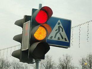 Пусть не будет на дорогах бед! Пусть светит вам зелёный свет!