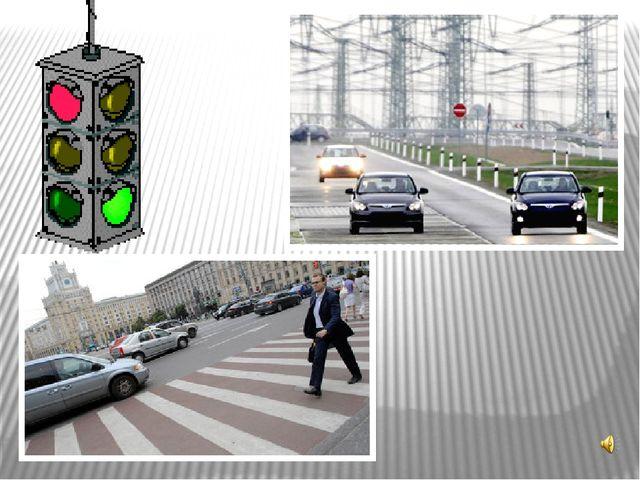 Где дети переходят дорогу? Как называется знак изображенный на рисунке?