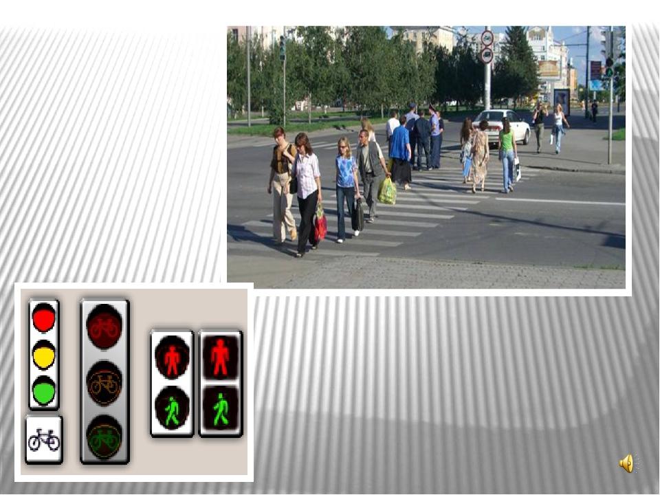 Знаки, знаки, Светофоры…. Ну зачем они нужны?