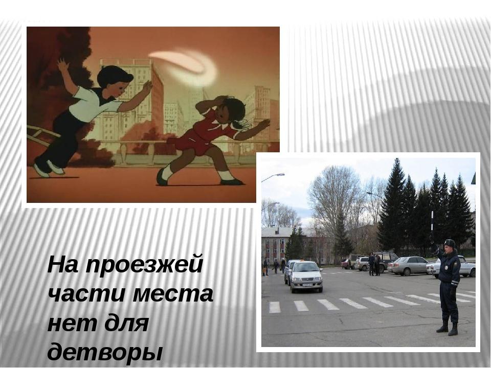 Игра «В городе дорожных наук» Детям знать положено правила дорожные!