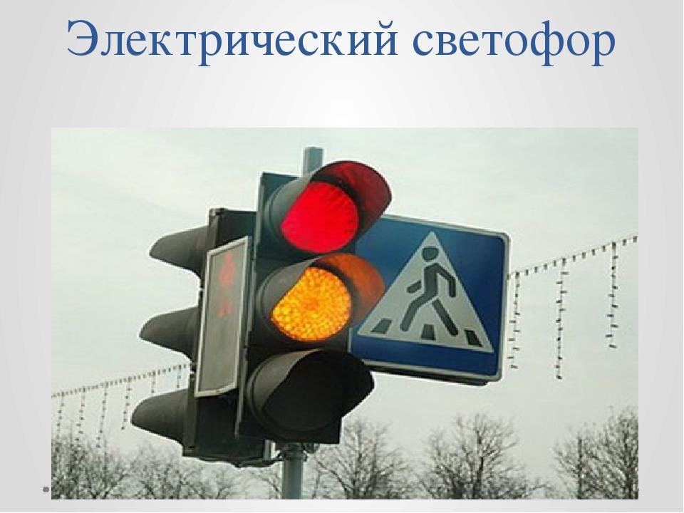 Электрический светофор