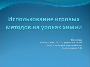 Выполнила: учитель химии МОУ «Заречненская школа с крымскотатарским языком об
