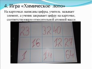4. Игра «Химическое лото» На карточках написаны цифры, учитель называет элеме