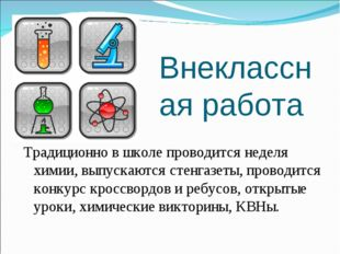 Внеклассная работа Традиционно в школе проводится неделя химии, выпускаются с